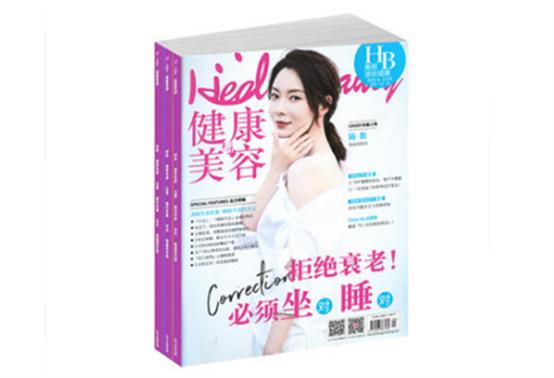 《健康与美容》杂志:美芾美源可以改变体质