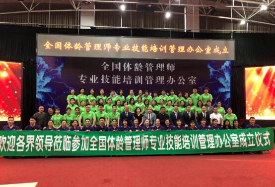 美业大事件 | 中国首批体龄管理师诞生!